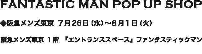 阪急メンズ東京 7/26(水)〜8/1(火)