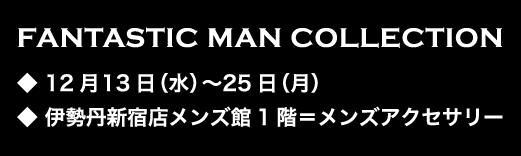◆12月13日(水)〜25日(月) ◆伊勢丹新宿店メンズ館1F=メンズアクセサリー