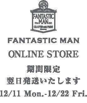 12/11(月)〜12/22(金)